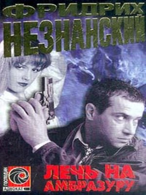 cover image of Лечь на амбразуру
