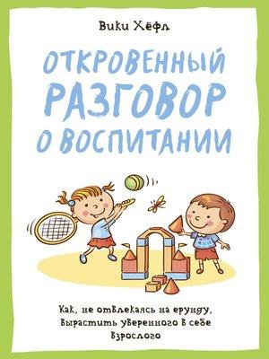 cover image of Откровенный разговор о воспитании