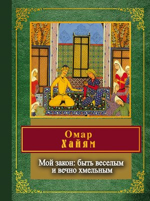 cover image of Мой закон