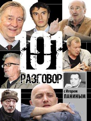 cover image of 101 разговор с Игорем Паниным