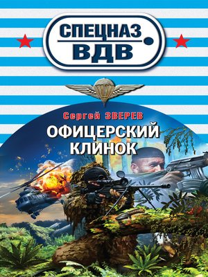 cover image of Офицерский клинок