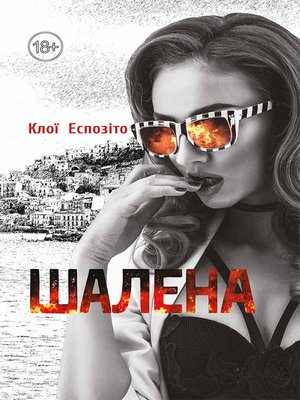 cover image of Шалена