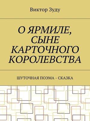 cover image of О Ярмиле, сыне Карточного королевства. Шуточная поэма-сказка