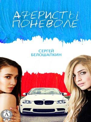 cover image of Аферисты поневоле