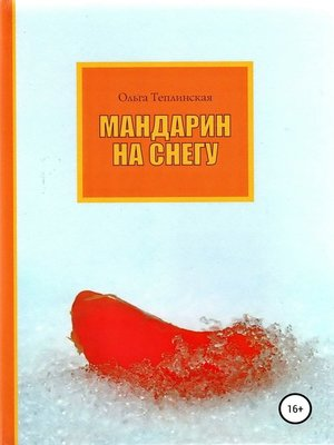 cover image of Мандарин на снегу