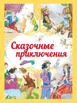 cover image of Сказочные приключения
