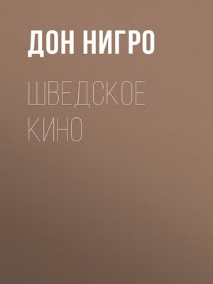 cover image of Шведское кино