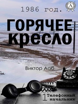 cover image of 1986 год. Горячее кресло
