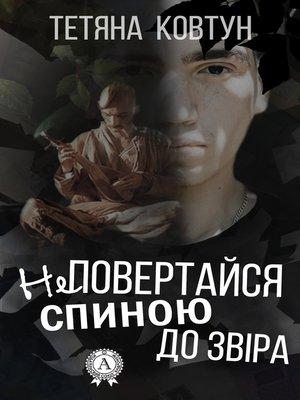 cover image of Не повертайся спиною до звіра