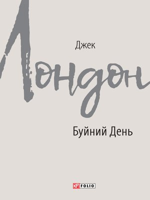 cover image of Буйний День