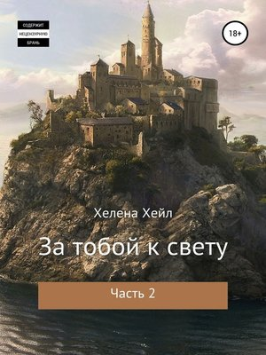 cover image of За тобой к свету. Часть 2