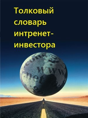 cover image of Толковый словарь интернет-инвестора