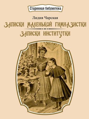 cover image of Записки маленькой гимназистки. Записки институтки