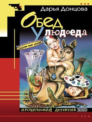 cover image of Обед у людоеда