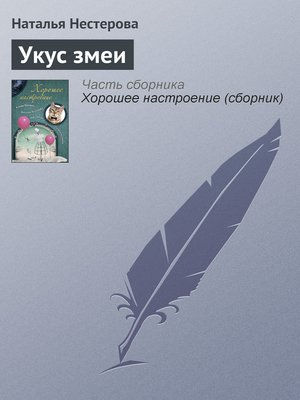 cover image of Укус змеи