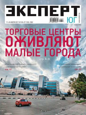 cover image of Эксперт Юг 26-27-2011