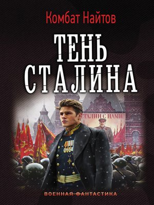 cover image of Тень Сталина