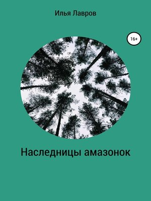 cover image of Наследницы амазонок
