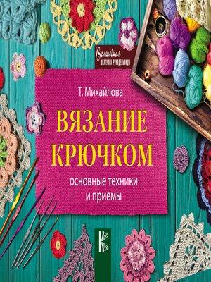 cover image of Вязание крючком. Основные техники и приемы