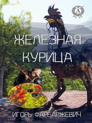 cover image of Железная курица