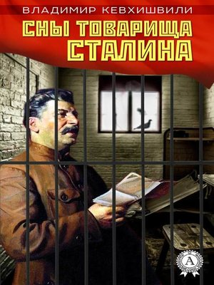 cover image of Сны товарища Сталина