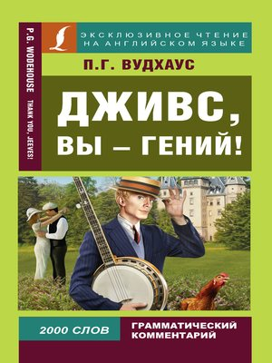 cover image of Дживс, вы – гений! / Thank you, Jeeves!