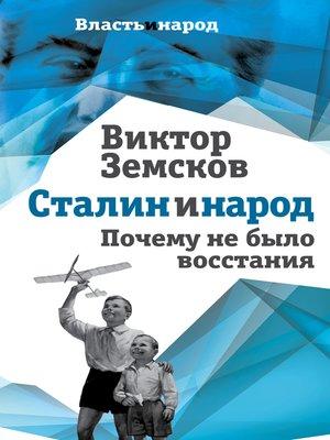 cover image of Сталин и народ. Почему не было восстания