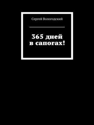 cover image of 365дней всапогах! Кто вармии был, тот вцирке несмеется!