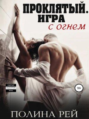 cover image of Проклятый. Игра с огнём