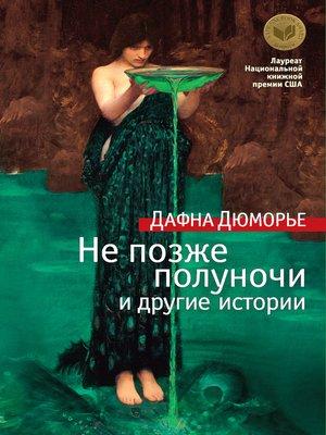 cover image of Не позже полуночи и другие истории (сборник)