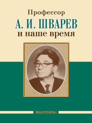 cover image of Профессор А. И. Шварев и наше время / Профессор А. А. Скоромец и его кафедра