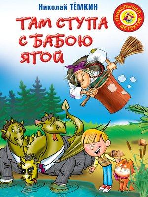 cover image of Там ступа с Бабою Ягой