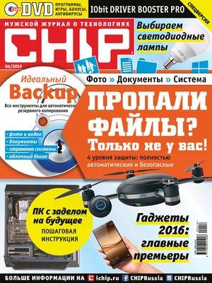 cover image of CHIP. Журнал информационных технологий. №04/2016