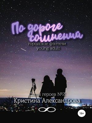 cover image of Путь через сомнение