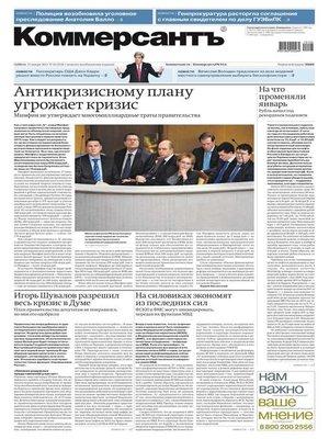 cover image of Коммерсантъ (понедельник-пятница) 16-2015