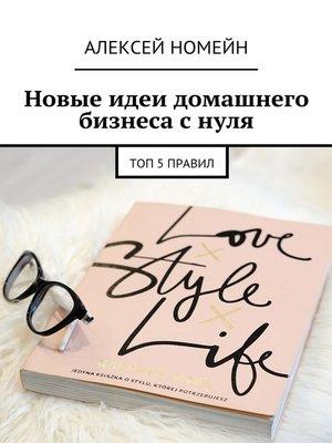 cover image of Новые идеи домашнего бизнеса снуля. Топ-5правил
