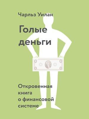 cover image of Голые деньги. Откровенная книга о финансовой системе