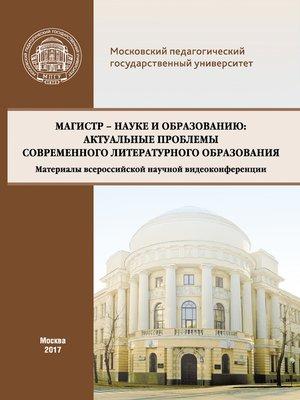 cover image of Магистр – науке и образованию