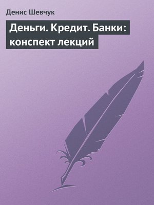 cover image of Деньги. Кредит. Банки
