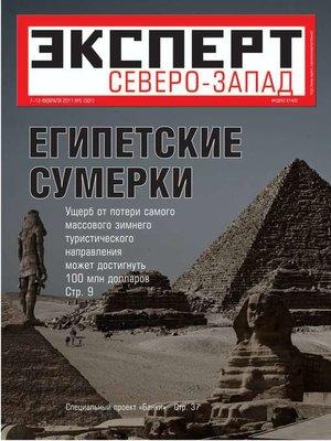 cover image of Эксперт Северо-Запад 05-2011