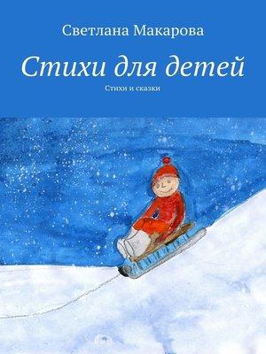 cover image of Стихи для детей. Стихи и сказки
