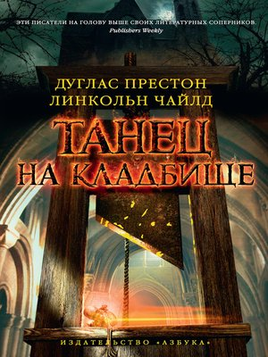 cover image of Танец на кладбище