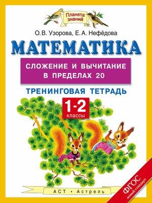 cover image of Математика. Сложение и вычитание в пределах 20. Тренинговая тетрадь. 1-2 классы
