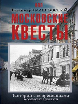 cover image of Московские квесты. Истории с современными комментариями