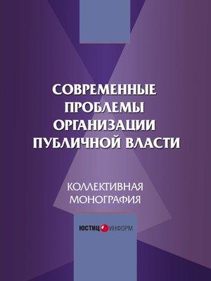 cover image of Современные проблемы организации публичной власти