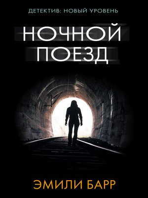 cover image of Ночной поезд