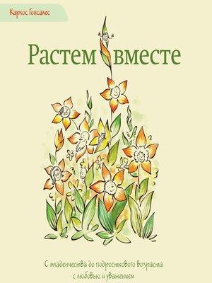 cover image of Растем вместе. С младенчества до подросткового возраста с любовью и уважением