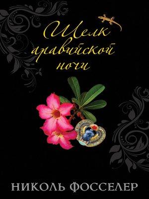 cover image of Шелк аравийской ночи