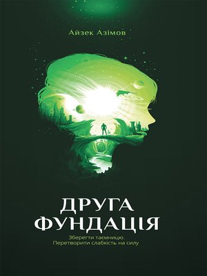 cover image of Друга фундація