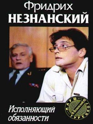 cover image of Исполняющий обязанности